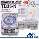 中一電工 24小時 定時器 TB35N 具停電補償100小時。110V/220V共用。自動定時開關(計時器)《HY生活館》
