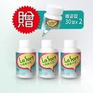 【買3送2】LaSort 生機纖姿錠500錠*3+LaSort 生機纖姿錠30錠*2