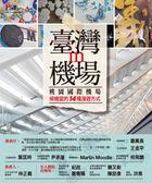 臺灣in機場:桃園國際機場候機室的14種漫遊方式