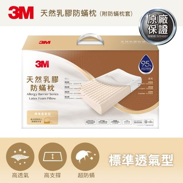 3M 天然乳膠防蹣枕-標準透氣型(附防蹣枕套)