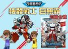 TOBOT 巨無霸 機器戰士 W+C+D+R 變型 汽車 兒童節 4合一 MINI 生日禮物 小孩 聖誕節 韓國