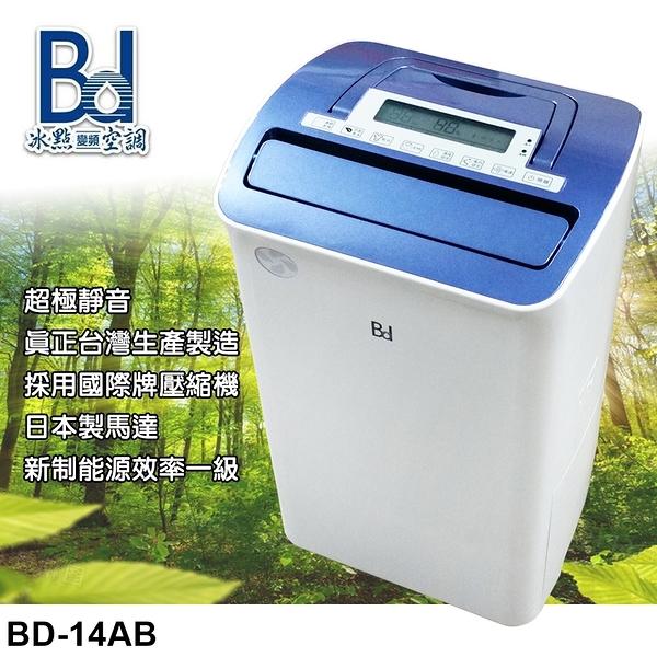 【BD冰點】14L 極靜音一級能效節能清淨除濕機 BD-14AB