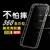 HTC Desire 825 5.5吋空壓殼 宏達電 Desire 825 安全氣墊透明矽膠殼 全包邊TPU軟殼手機殼【604】