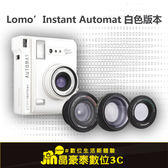 Lomography Lomo'Instant Automat Automat 白色版本連鏡頭套裝 晶豪泰3C 專業攝影