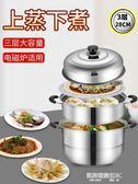 不銹鋼蒸鍋三層多1層加厚湯鍋具蒸格蒸籠饅頭3層二2層電磁爐家用  凱斯盾數位3c