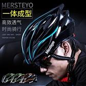 頭盔 騎行頭盔男女山地車騎行頭盔公路車自行車騎行具單車帽子裝備 風馳