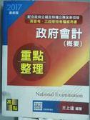 【書寶二手書T7/進修考試_QGC】政府會計(概要)_王上達_12/e