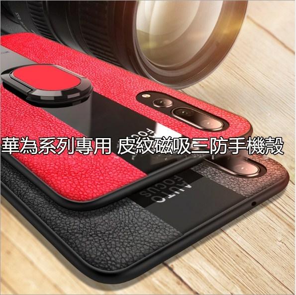 皮紋三防殼 華為Huawei專用 皮革紋 旋轉磁吸車載手機套 適用於P20 pro Mate 20x P30 Nova