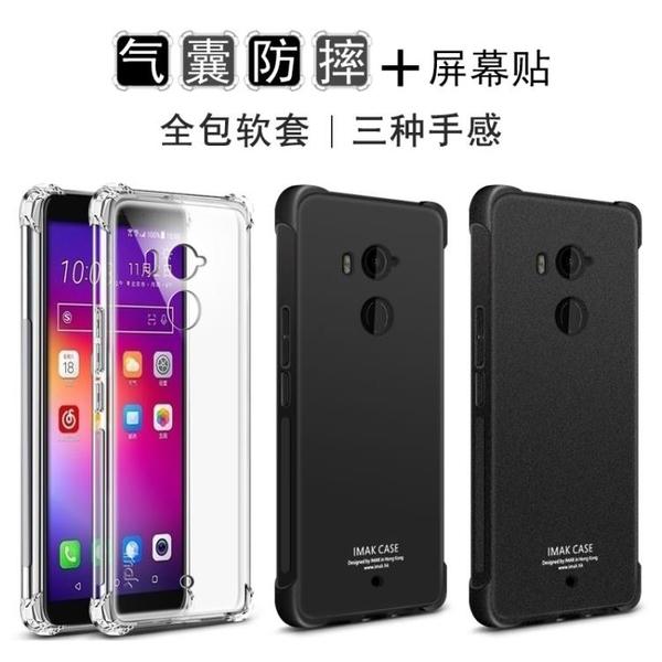 imak HTC U11 手機殼U11透明硅膠全包軟殼U12 手機  城市科技