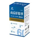 港香蘭 南瓜籽精華軟膠囊 60粒【瑞昌藥局】含茄紅素