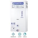 送標準安裝 莊頭北 10L公寓用屋外加強抗風型電池熱水器 TH-5107RF 桶裝瓦斯