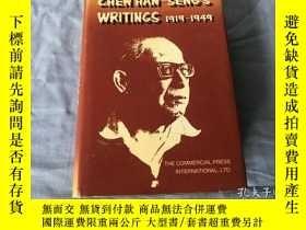 二手書博民逛書店英文版罕見陳翰笙文集 Chen Hansheng Collect