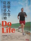 【書寶二手書T1/養生_HNI】改變人生從跑步開始_班.戴維斯