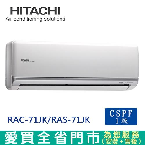HITACHI日立10-13坪1級RAC-71JK/RAS-71JK變頻冷專分離式冷氣空調_含配送到府+標準安裝【愛買】