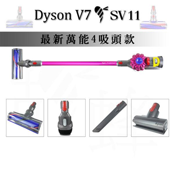 ㊣胡蜂正品㊣ Dyson V7 SV11桃紅 無線 吸塵器 motorhead萬能型4吸頭 V6 V8可參考一年在台保固
