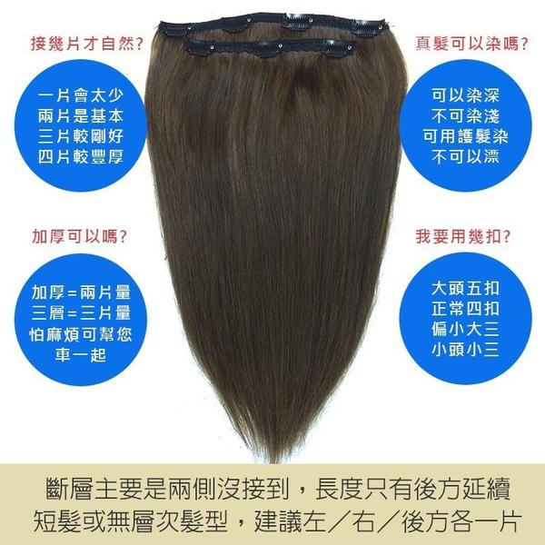 魔髮樂【真髮髮片14吋24CM四扣】可吹染燙!髮片接髮