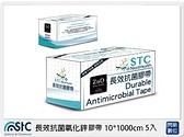 STC 長效抗菌氧化鋅膠帶 10X1000cm 5入(門把 電梯按鈕 扶手 電燈開關 大門對講機 手機 桌面 櫃檯 筆)