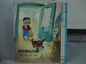 【書寶二手書T9/少年童書_ZBM】莎拉的玩具熊_我們玩什麼?_狐狸夫人的婚禮_甲蟲幻想家_共4本合售