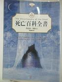 【書寶二手書T7/一般小說_AO1】死亡百科全書_丹尼洛‧契斯