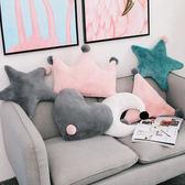 抱枕 沙發抱枕可愛愛心靠墊床頭皇冠靠枕飄窗客廳少女心網紅款T 12色