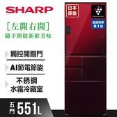 【SHARP 夏普】551L除菌離子變頻觸控五門左右開冰箱/星鑽紅 SJ-WX55ET-R(含運費/基本安裝)