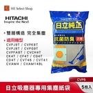 HITACHI日立 吸塵器專用集塵紙袋 CVP6 (5枚入) 雙層構造 完全集塵