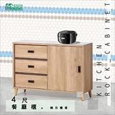 IHouse-大自然 推門3抽 高硬度岩板4尺餐櫃/電器櫃 +岩板