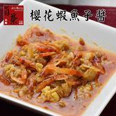 貞榮小館.櫻花蝦魚子醬(120g/包,共兩包)﹍愛食網