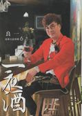 良一 一夜酒 CD附DVD 最新台語專輯 6 免運 (購潮8)