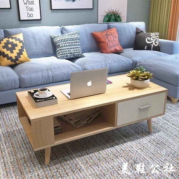 新款北歐茶幾現代簡約時尚創意小茶幾小戶型客廳組合矮茶幾桌輕奢【美鞋公社】