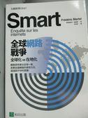 【書寶二手書T8/社會_WEI】全球網路戰爭-全球化vs在地化_弗雷德瑞克.馬泰爾