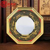 八卦鏡 開光合金八卦鏡凸鏡凹面風水鏡寓意開運招財太極八卦陰陽鏡擺件 聖誕交換禮物
