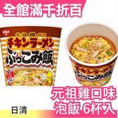 【小福部屋】日清 NISSIN 泡飯 杯飯 (6杯入) 元祖雞口味【新品上架】