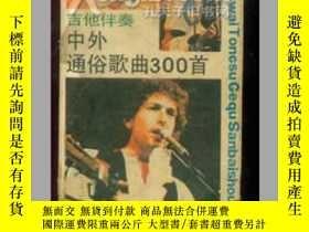 二手書博民逛書店罕見吉他伴奏----中外通俗歌曲300首-----026Y129
