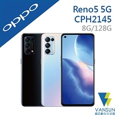 【贈傳輸線+自拍棒+OPPO收納包】OPPO Reno5 (8G/128G) 6.43吋 5G智慧型手機【葳訊數位生活館】