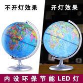 地球儀 25Cm高清中小學生用兒童教學大號辦公室擺件書房裝飾台燈YYP 俏女孩