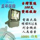 100瓦 led投射燈廠家 五年保固 100w雙眼投射燈 台灣 led光源 五年保固 白光 搭配 明緯HLG-150 JHP018-2