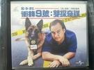 挖寶二手片-V02-041-正版VCD-電影【衝鋒9號:雙探奇謀】-吉姆貝魯西(直購價)