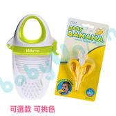 *限量特賣* Kidsme - 咬咬樂咀嚼輔食器 風琴式 + Baby Banana - 心型香蕉牙刷(固齒器) 超值組