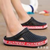 溯溪鞋 男涼鞋ins潮流個性防滑新款休閒開車半拖鞋海邊涉水沙灘鞋 JX800【衣好月圓】