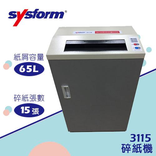 西德風 SYSFORM 3115 碎紙機 可碎信用卡 光控感應 / 台
