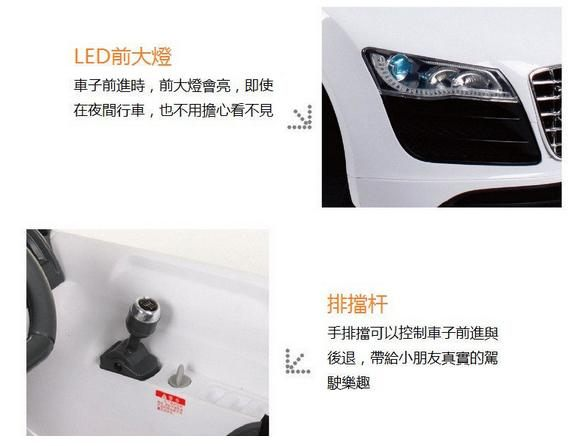 AUDI奧迪R8電動車/白色/可遙控/兒童電動車/免運費