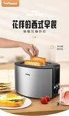 德國Tenfly不銹鋼烤面包機家用早餐機小型吐司加熱面包2片多士爐