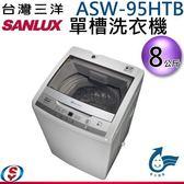 【信源】8公斤【SANLUX 台灣三洋 單槽洗衣機 不鏽鋼內槽】 ASW-95HTB / ASW95HTB