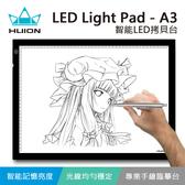【意念數位館】HUION A3智能LED拷貝台(透寫台/描寫版/臨摹台)