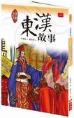 快樂讀經典(4):東漢故事(新版)
