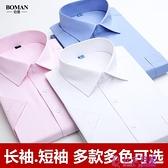 男士長短袖襯衫白領商務韓版修身職業工裝白色大碼短袖襯衣XXXXL可批發量販品牌【公主日記】