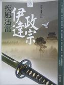【書寶二手書T8/傳記_MOP】疾風迅雷-伊達政宗_鴻葉