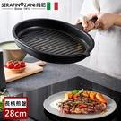 【SERAFINO ZANI】黑鑽系列不沾長柄煎鍋/煎盤