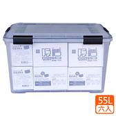 【收納屋】Fine 防潮密封整理箱(55L/個)(六入/組)